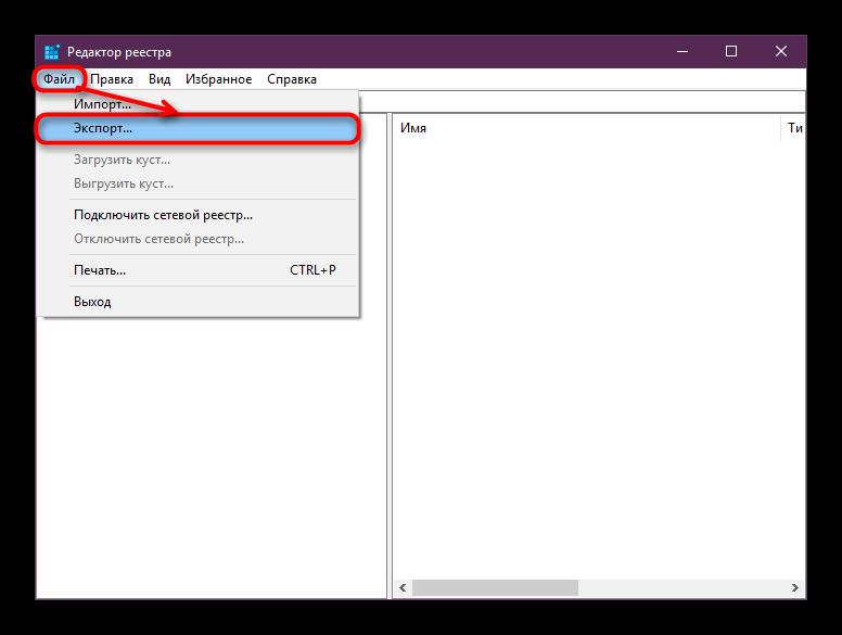 E`ksport-Redaktora-reestra-v-Windows-10.png