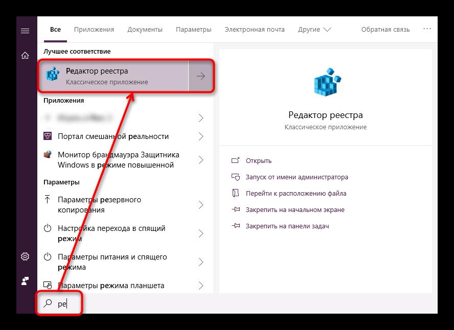 Obyichnyiy-zapusk-Redaktora-reestra-cherez-Pusk-v-Windows-10.png