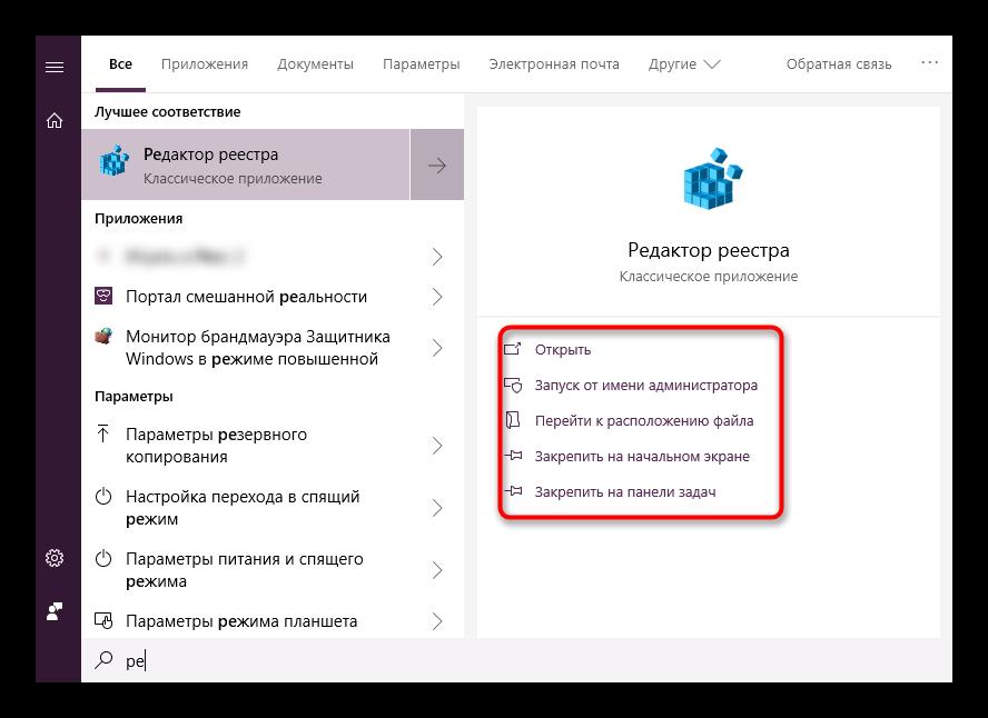 Parametryi-zapuska-Redaktora-reestra-cherez-Pusk-v-Windows-10.png