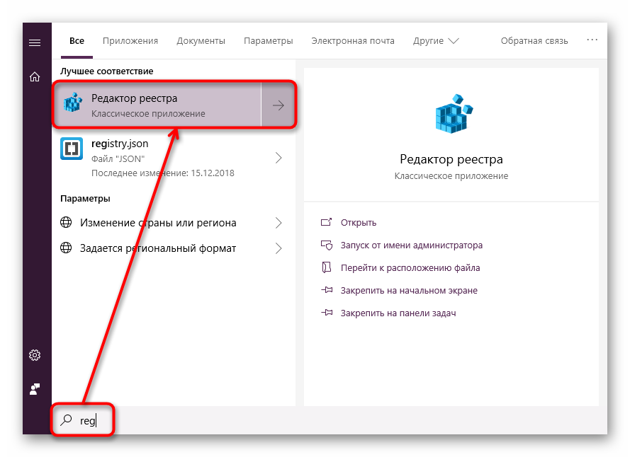 Zapusk-Redaktora-reestra-cherez-Pusk-v-Windows-10.png