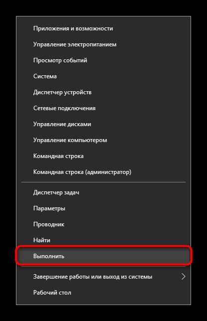 Zapusk-okna-Vyipolnit-cherez-alternativnoe-menyu-Pusk-v-Windows-10.png