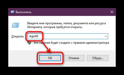 Zapusk-Redaktora-reestra-cherez-okno-Vyipolnit-v-Windows-10.png