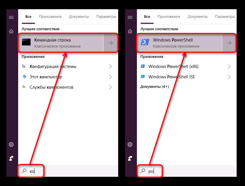 Zapusk-Komandnoy-stroki-i-PowerShell-cherez-Pusk-v-Windows-10.png