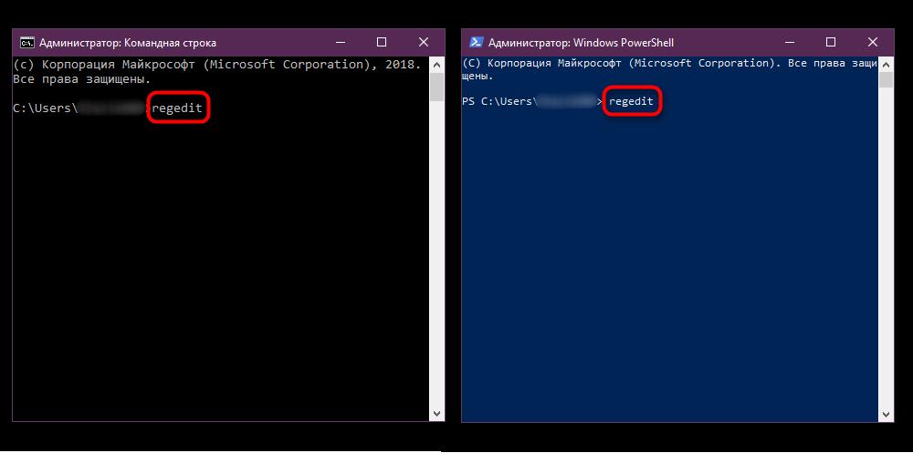 Zapusk-Redaktora-reestra-cherez-Komandnuyu-stroku-i-PowerShell-v-Windows-10.png