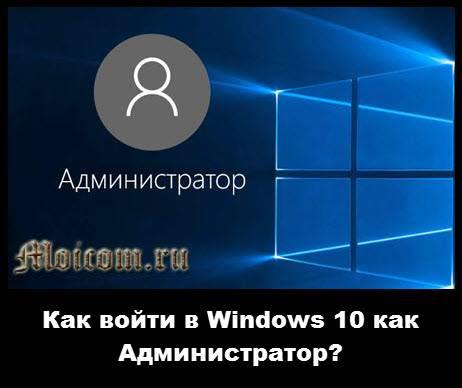 kak-vojti-v-Windows-10-kak-administrator.jpg