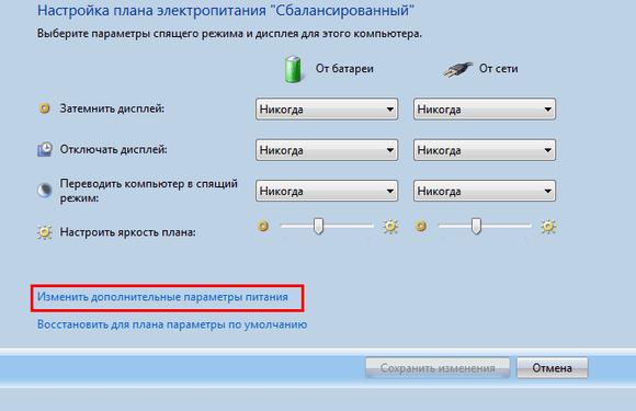20-nastrojka-plana-elektropitanija.png