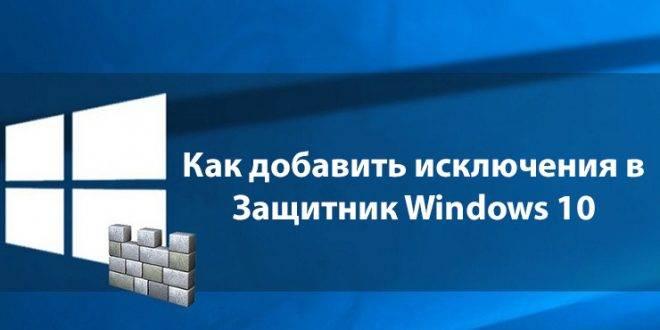 Kak-dobavit-isklyucheniya-v-Zashhitnik-Windows-10-660x330.jpg
