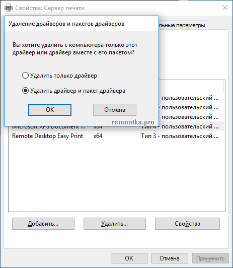 delete-all-printer-drivers.png