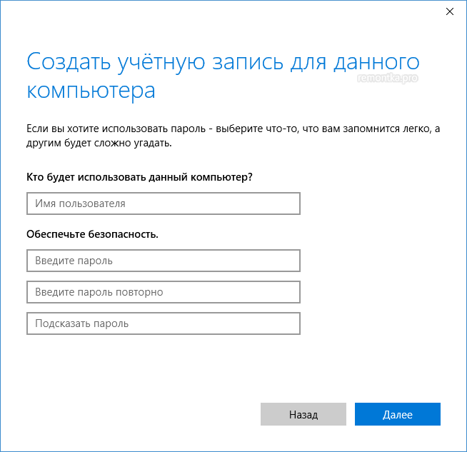 create-windows-10-local-user.png