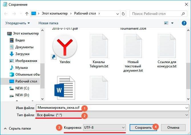 8-minimize-windows.jpg