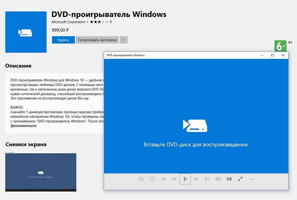 dvd-win10.jpg