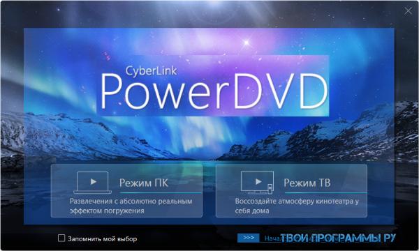 powerdvd-1-600x360.png