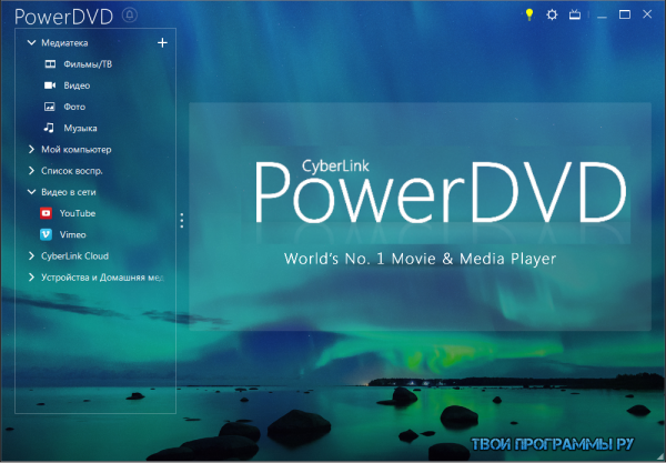 powerdvd-2-600x417.png