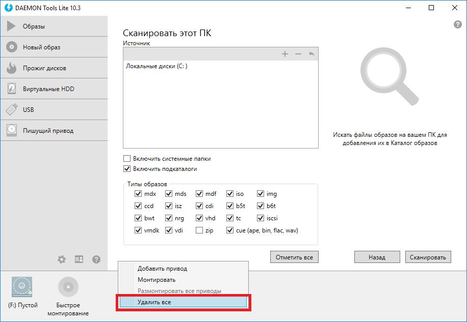 05-otkljuchenie-diskov-v-deamon-tools-lite.png