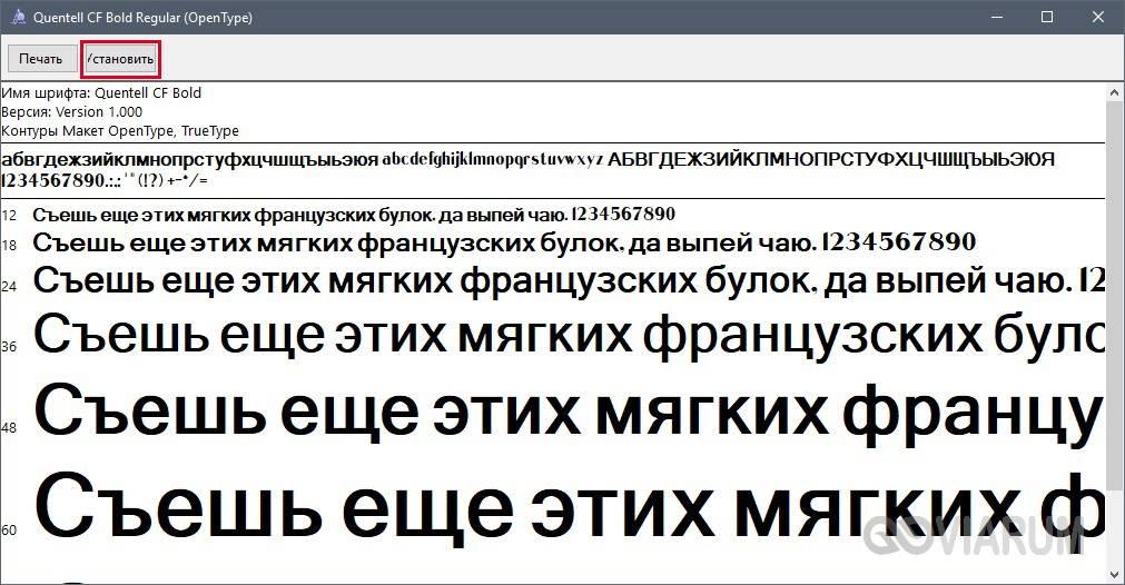 ustanovka-shrifta-win-10-12.jpg