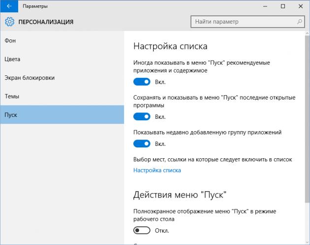 Nastrojka-menyu-Pusk-v-Windows-10_1435920470-630x497.png