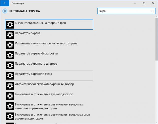 Poisk-sredi-nastroek-v-Windows-10_1435925654-630x497.png