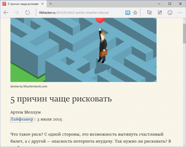 Brauzer-Edge-dlya-Windows-10_1435956752-630x497.png