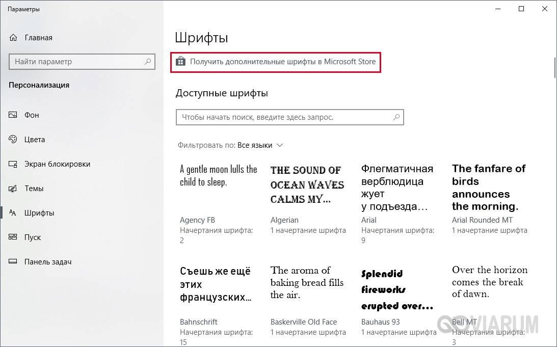 ustanovka-shrifta-win-10-17.jpg