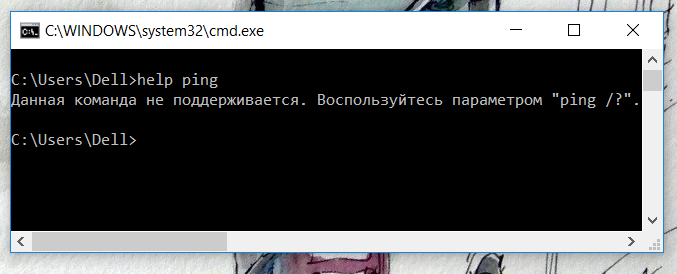 03-Команда-help-это-далеко-не-полный-справочник-команд-Windows.png