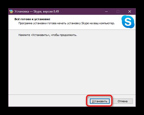 Zapusk-ustanovki-Skajpa-dlya-kompyutera-s-Windows-10.png