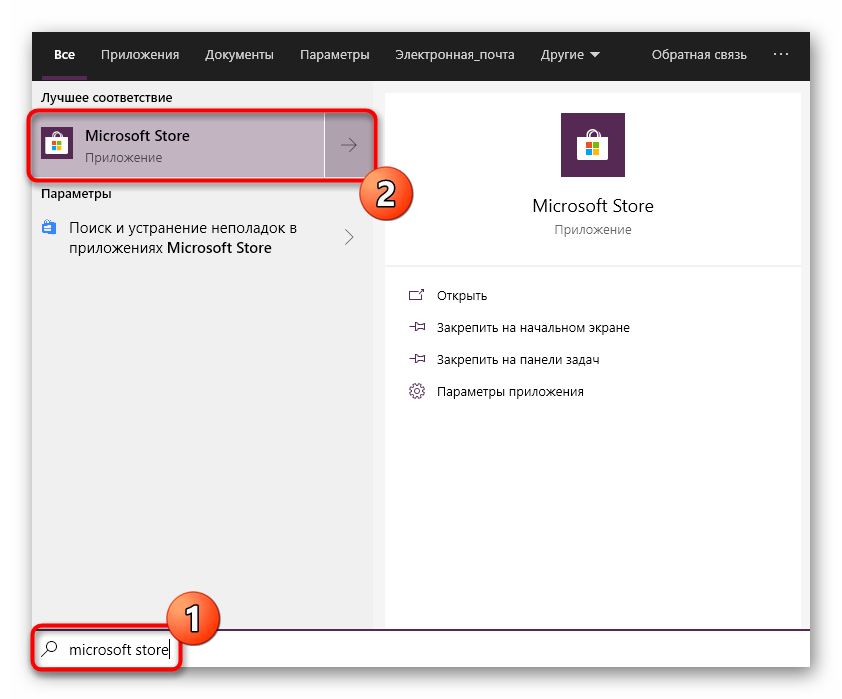 Perehod-k-magazinu-prilozhenij-dlya-ustanovki-Skajpa-v-Windows-10.png