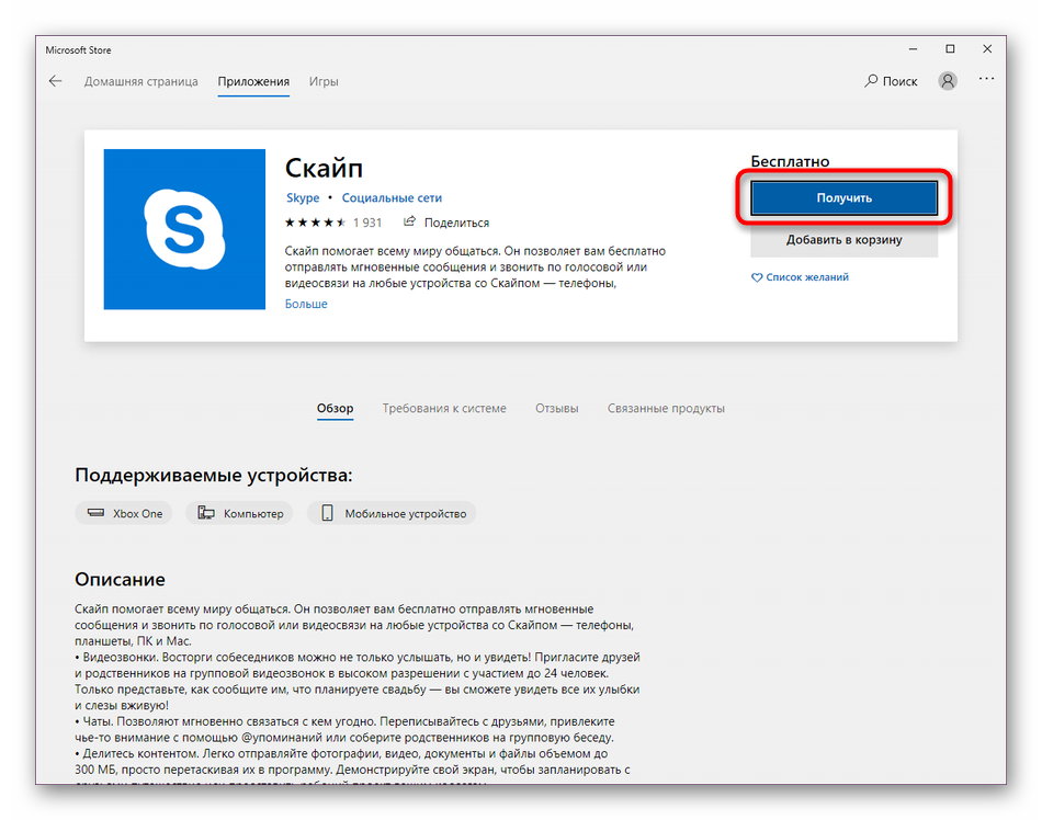 Dobavlenie-Skajpa-v-spisok-sobstvennyh-prilozhenij-Windows-10.png