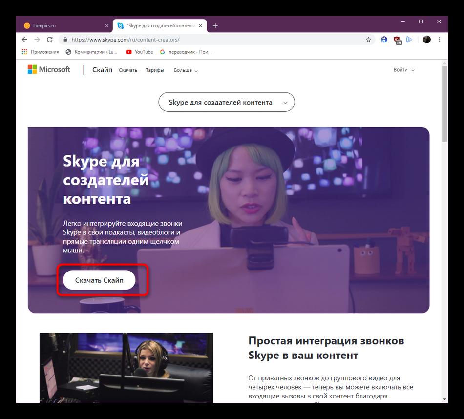 Oznakomlenie-s-rasshirennymi-versiyami-Skajpa-dlya-Windows-10.png