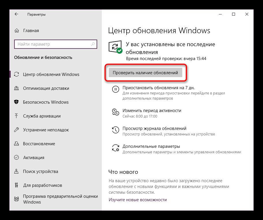 Proverka-poslednih-obnovlenij-v-Windows-10.png