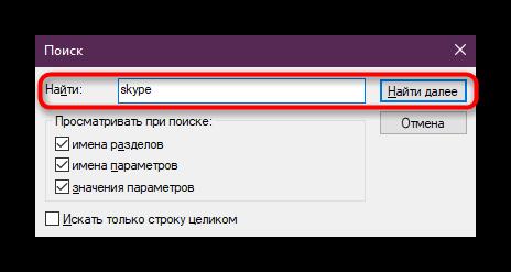 Zadat-parametry-poiska-v-redaktore-reestra-Windows-10.png