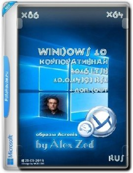 windows-10-enterprise-2016-ltsb-10014393-rs1-dop-soft-obrazy-acronis-by-alex-zed_1.jpeg