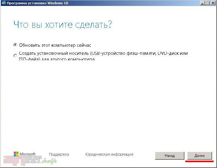 Varianty-perehoda-na-Windows-10-v-Media-Creation-Tool.jpg