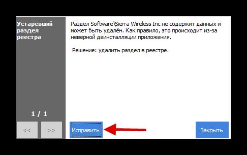 Ispravlenie-oshibok-v-reestre-s-pomoshhyu-programmyi-CCleaner-v-Vindovs-10.png
