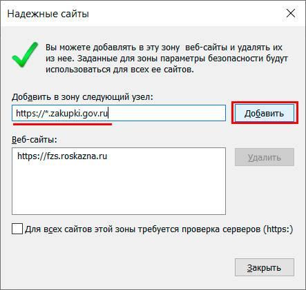 yeis-zakupki-gov-ru-nadezhnyye-sayty.jpg