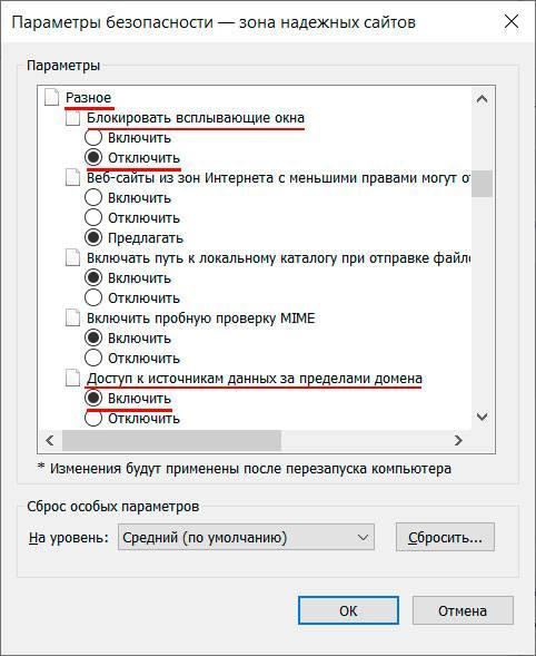yeis-zakupki-gov-ru-parametri-bezopasnosty.jpg