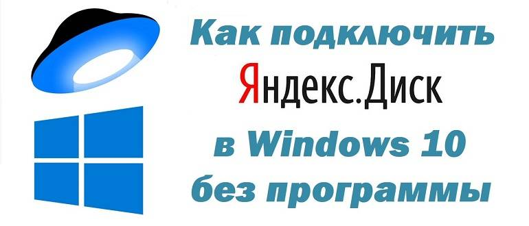 How_to_connect_Yandex_Disk_in_Windows_10_1.jpg