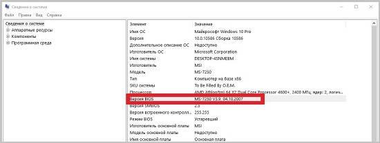 ___BIOS__Windows_10_2.jpg