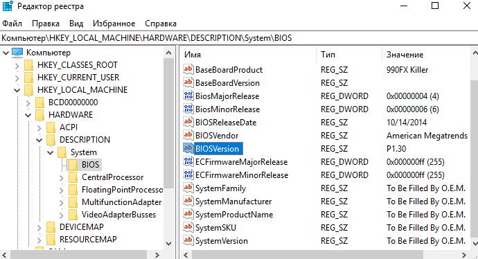 kak-uznat-versiyu-biosa-materinskoj-platy-Windows-10.png