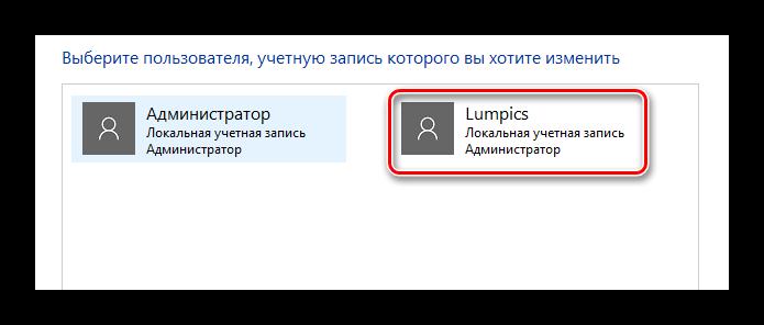 Vyibiraem-profil-dlya-izmeneniya-imeni-na-Windows-10.png