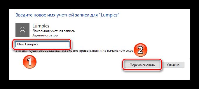 Vvodim-novoe-imya-dlya-uchetnoy-zapisi-polzovatelya-Windows-10.png