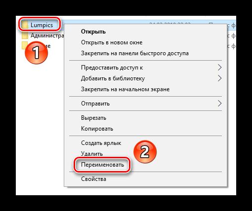 Pereimenovyivaem-papku-polzovatelya-v-Windows-10.png