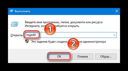 Otkryivaem-redaktor-reestra-cherez-programmu-Vyipolnit-v-Windows-10.png