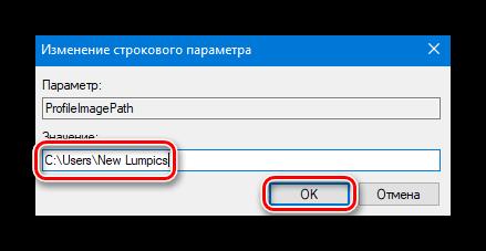 Izmenyaem-parametr-reestra-na-novoe-imya-polzovatelya.png