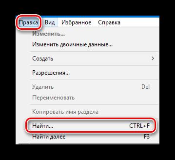 Zapuskaem-poisk-v-redaktore-reestra-na-Windows-10.png