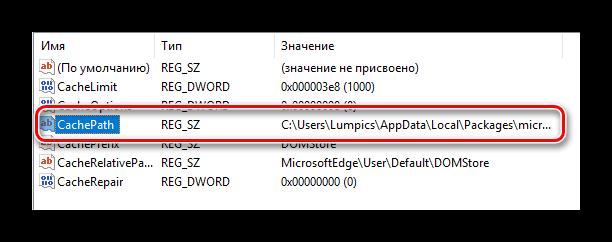 Otkryivaem-faylyi-reestra-so-staryim-imenem-polzovatelya-v-Windows-10.png