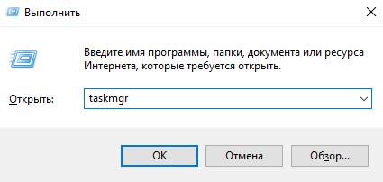 kak-zapustit-dispetcher-zadach-windows-10.png