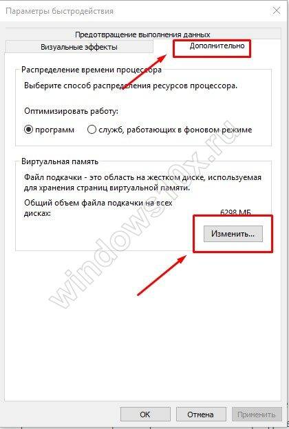 windows10_kak_otkluchit_file_podkachki4.jpg