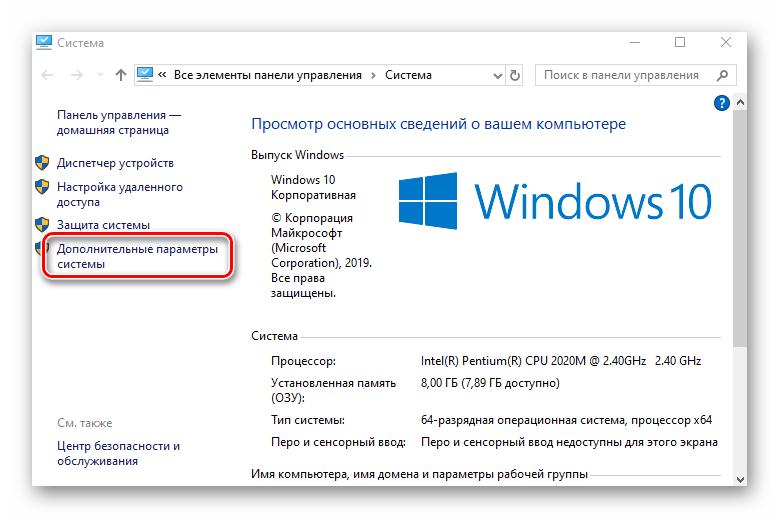 perehod-v-razdel-dopolnitelnye-parametry-sistemy-cherez-svojstva-kompyutera-v-windows-10.png