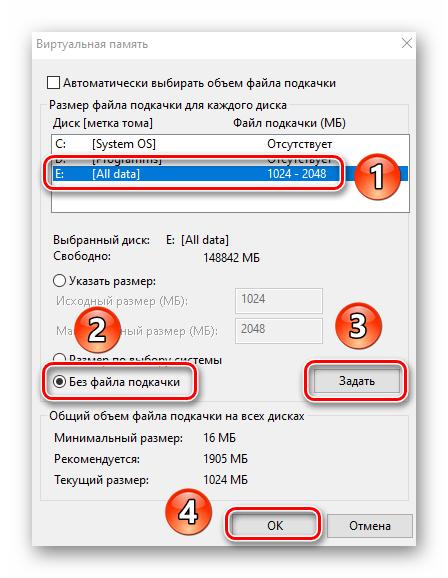 udalenie-fajla-podkachki-cherez-svojstva-kompyutera-v-windows-10.png