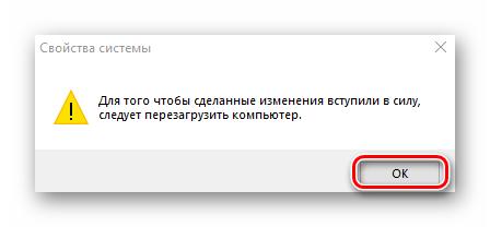 napominanie-o-neobhodimosti-perezagruzki-sistemy-posle-otklyucheniya-fajla-podkachki-v-windows-10.png
